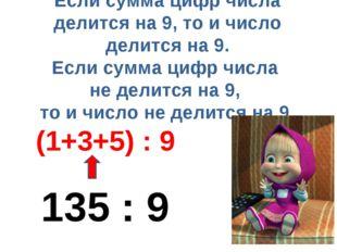 Если сумма цифр числа делится на 9, то и число делится на 9. Если сумма цифр