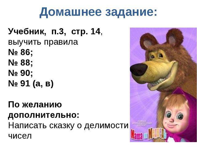 Домашнее задание: Учебник, п.3, стр. 14, выучить правила № 86; № 88; № 90; №...