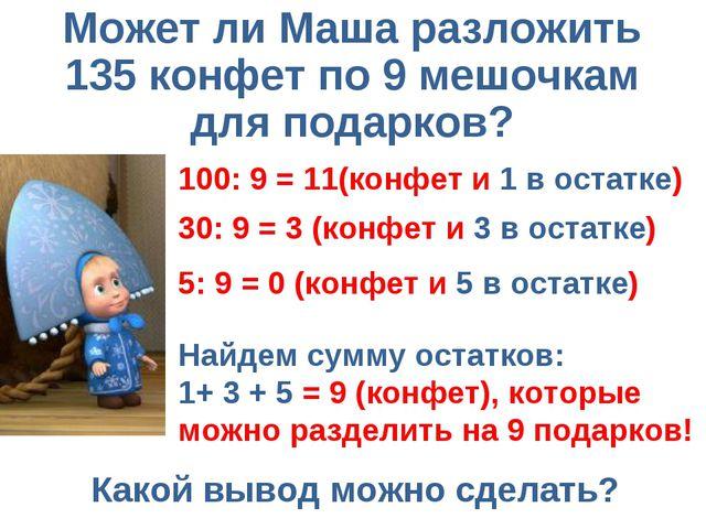 Может ли Маша разложить 135 конфет по 9 мешочкам для подарков? 100: 9 = 11(ко...