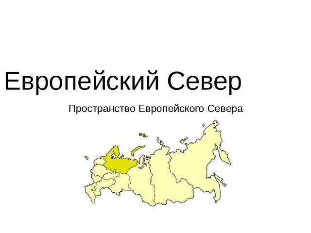 Европейский Север Пространство Европейского Севера