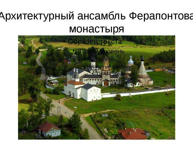 Архитектурный ансамбль Ферапонтова монастыря