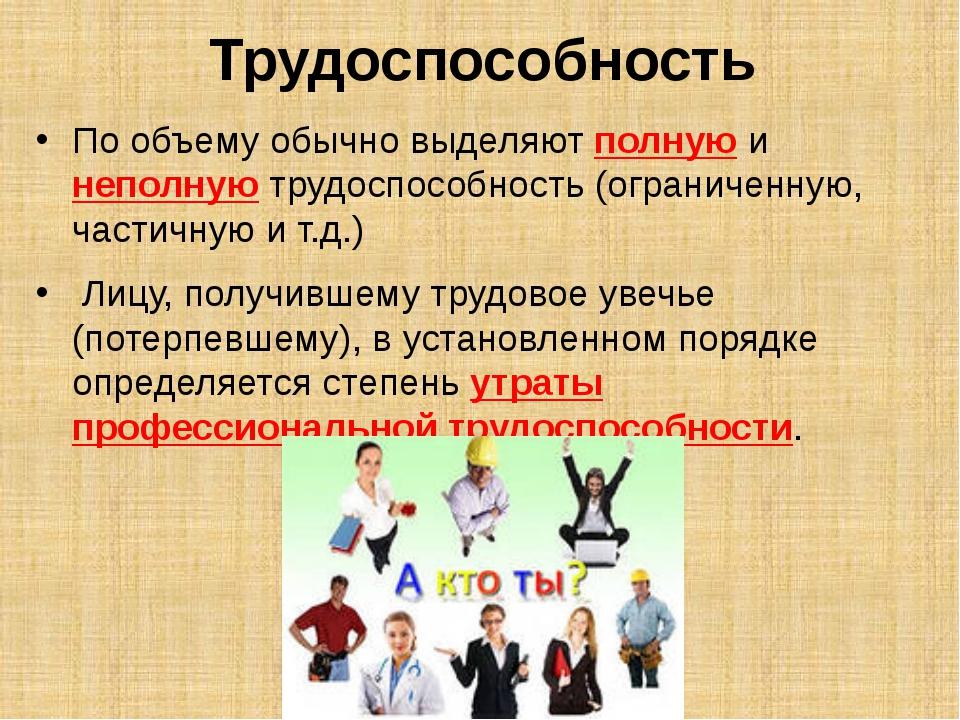 Трудоспособность По объему обычно выделяют полную и неполную трудоспособност...