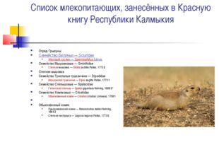 Список млекопитающих, занесённых в Красную книгу Республики Калмыкия Отряд Гр