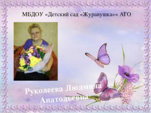 МБДОУ «Детский сад «Журавушка»» АГО Руколеева Людмила Анатольевна