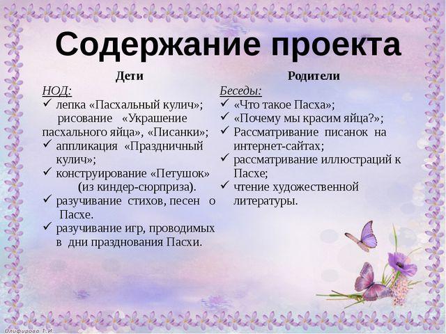 Содержание проекта Дети Родители НОД: лепка «Пасхальныйкулич»; рисование«Укра...