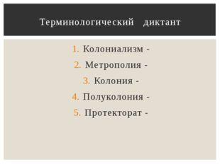 Колониализм - Метрополия - Колония - Полуколония - Протекторат - Терминологич