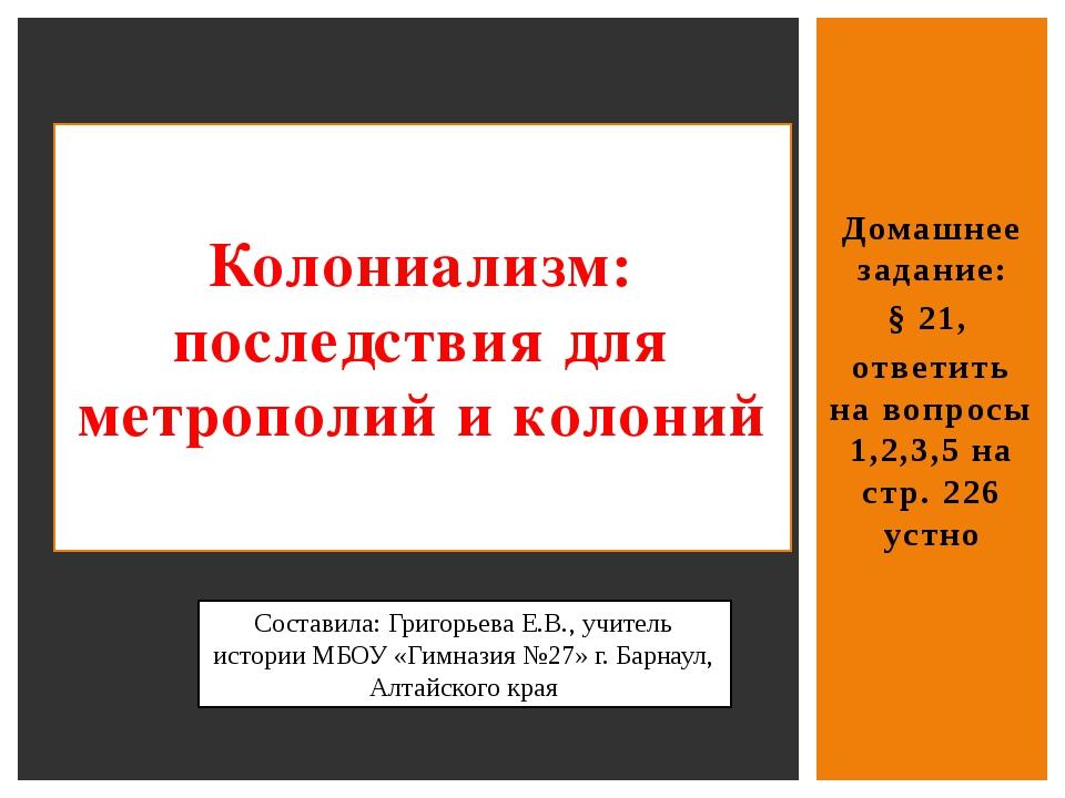Домашнее задание: § 21, ответить на вопросы 1,2,3,5 на стр. 226 устно Колониа...