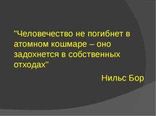 """""""Человечество не погибнет в атомном кошмаре – оно задохнется в собственных о"""