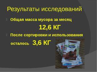 Результаты исследований Общая масса мусора за месяц 12,6 КГ После сортировки
