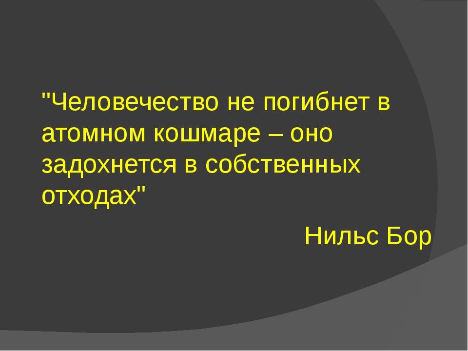 """""""Человечество не погибнет в атомном кошмаре – оно задохнется в собственных о..."""