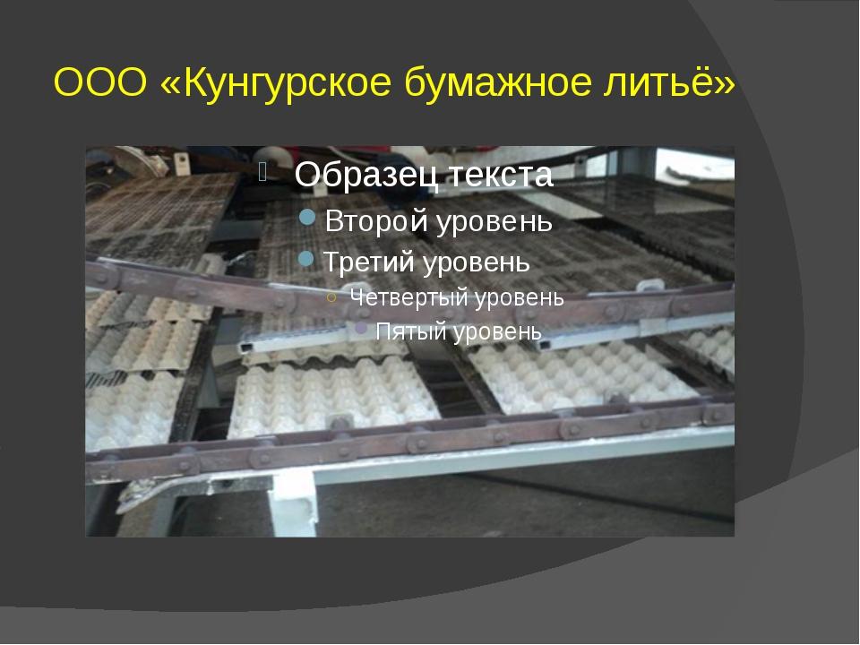 ООО «Кунгурское бумажное литьё»