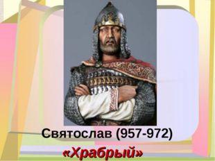 Святослав (957-972) «Храбрый»