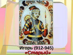 Игорь (912-945) «Старый»