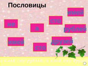 не а сто имей имей сто друзей рублей «Не имей сто рублей, а имей сто друзей»