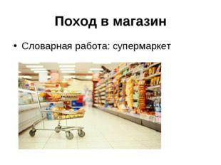 Поход в магазин Словарная работа: супермаркет