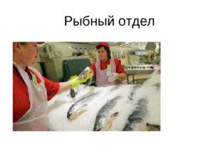 Рыбный отдел