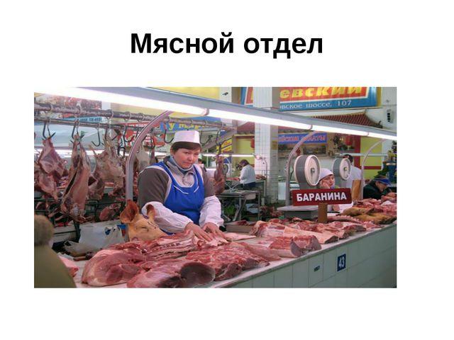 Мясной отдел