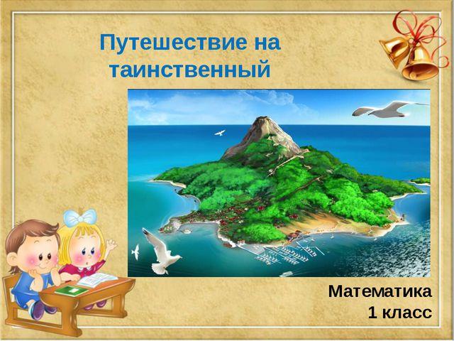 Путешествие на таинственный остров Математика 1 класс