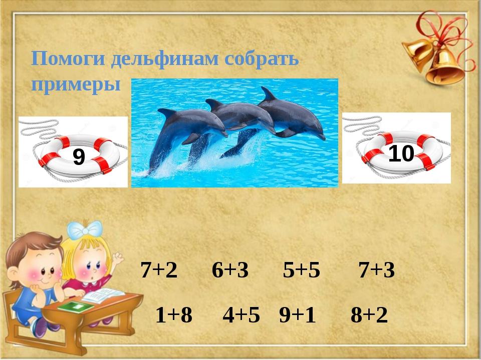 Помоги дельфинам собрать примеры 7+2 9 10 6+3 5+5 7+3 1+8 4+5 9+1 8+2