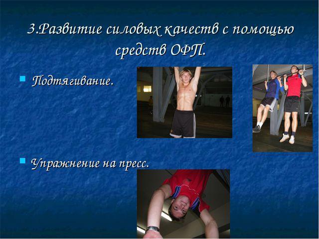 3.Развитие силовых качеств с помощью средств ОФП. Подтягивание. Упражнение на...