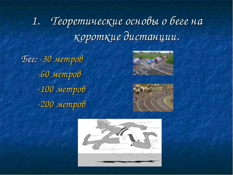 Теоретические основы о беге на короткие дистанции. Бег: -30 метров -60 метров...