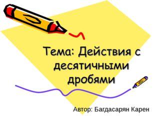 Автор: Багдасарян Карен