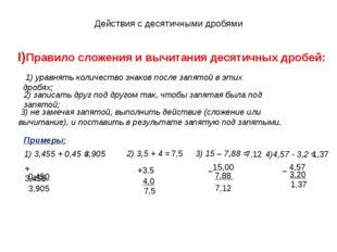 Действия с десятичными дробями I)Правило сложения и вычитания десятичных дроб