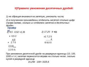 II)Правило умножения десятичных дробей: 1) не обращая внимания на запятую, у