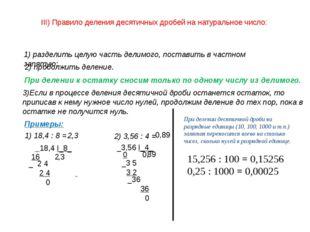 III) Правило деления десятичных дробей на натуральное число: 1) разделить це