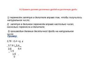 IV) Правило деления десятичных дробей на десятичную дробь: 1) перенесём запя