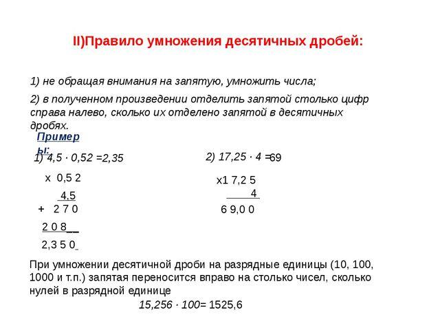 II)Правило умножения десятичных дробей: 1) не обращая внимания на запятую, у...