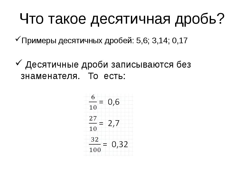 Что такое десятичная дробь? Примеры десятичных дробей: 5,6; 3,14; 0,17 Десяти...
