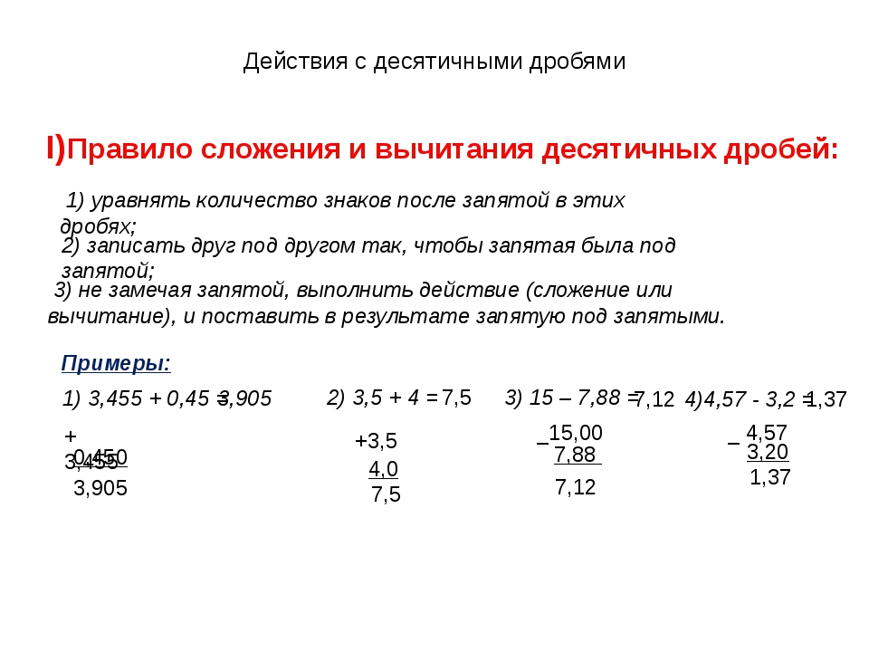 Действия с десятичными дробями I)Правило сложения и вычитания десятичных дроб...