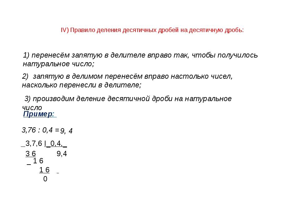 IV) Правило деления десятичных дробей на десятичную дробь: 1) перенесём запя...