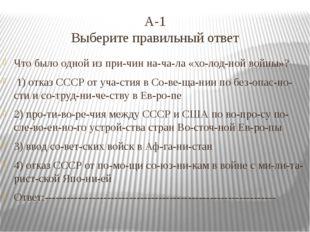 А-1 Выберите правильный ответ Что было одной из причин начала «холодной