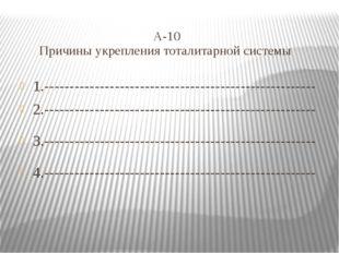 А-10 Причины укрепления тоталитарной системы 1.------------------------------