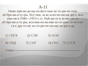 А-11 Ниже приведены известные исторические аббревиатуры. Все он