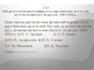 А-12 Найдите и запишите цифры государственных деятелей, не отно
