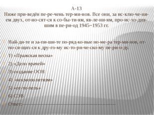 А-13 Ниже приведён перечень терминов. Все они, за исключением двух,