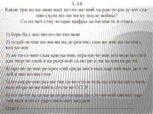 А-14 Какие три из названных положений характеризуют сталинскую по