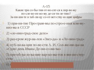 А-15 Какие три события относятся к первому послевоенному десяти