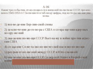 А-16 Какие три события, относящиеся к внешней политике СССР, про