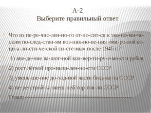 А-2 Выберите правильный ответ Что из перечисленного относится к экон