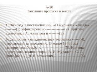 А-20 Заполните пропуски в тексте В 1946 году в постановлении «О журналах «Зве