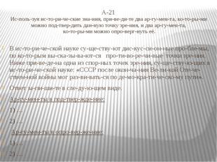 А-21 Используя исторические знания, приведите два аргумента, ко