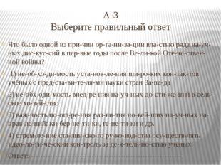 А-3 Выберите правильный ответ Что было одной из причин организации влас