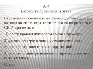 А-4 Выберите правильный ответ Стремление советского руководства к до