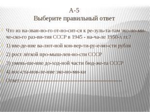 А-5 Выберите правильный ответ Что из названного относится к результа