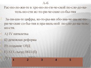 А-6 Расположите в хронологической последовательности истори