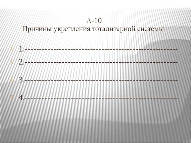 А-10 Причины укрепления тоталитарной системы 1.------------------------------...